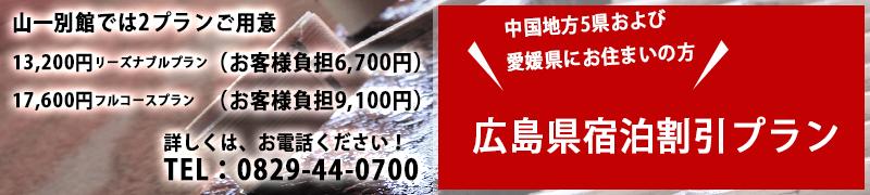 広島県宿泊割引プラン