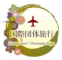 国際団体旅行