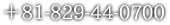 +81-829-44-0700