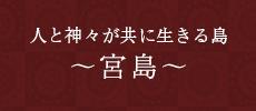 人と神々が共に生きる島~宮島~