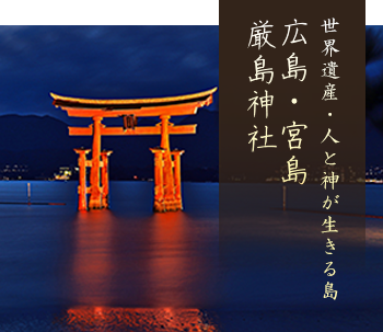 世界遺産 人と神が生きる島 広島・宮島 厳島神社