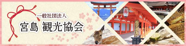 宮島観光協会